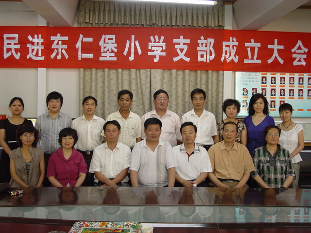 小学教师资格�yf�x�_民进宝鸡市东仁堡小学支部成立(图文)